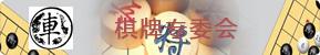 棋牌(麻将)专委会