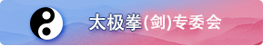 太极拳(剑)专委会