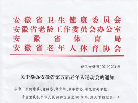 关于举办安徽省第五届老年人运动会的通知