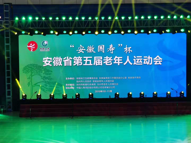 安徽省第五届老年人运动会开幕式在池州市体育馆隆重举行