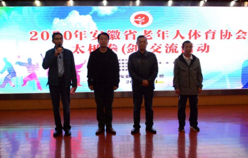 安徽省老体协太极拳(剑)交流活动在旌德县举办