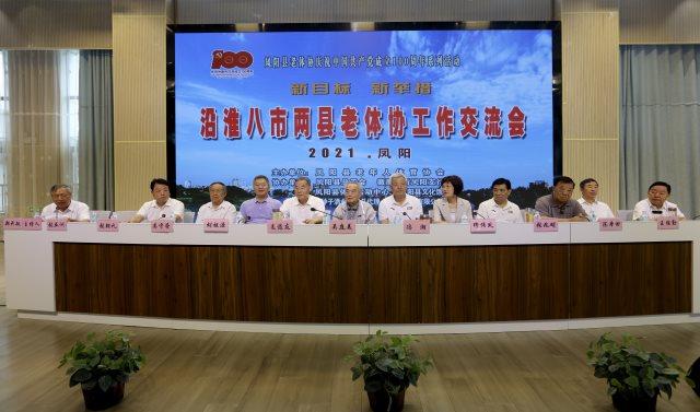 """沿淮八市两县老体协在凤共商""""十四五""""开局大计"""