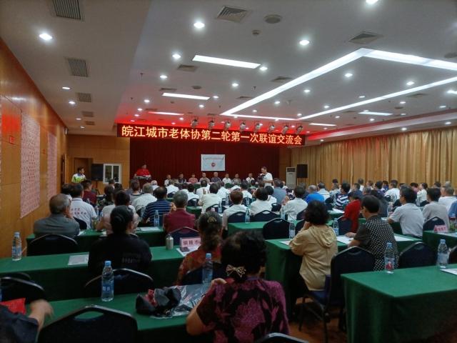 皖江城市联动  共谋老年体育发展