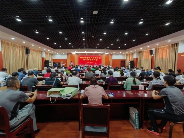 滁州市老年人体育协会换届圆满成功